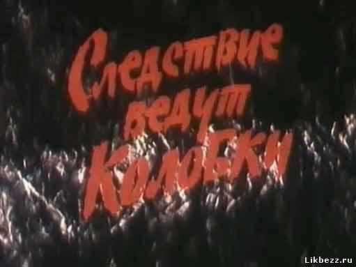«Следствие Ведут Колобки» — 1986